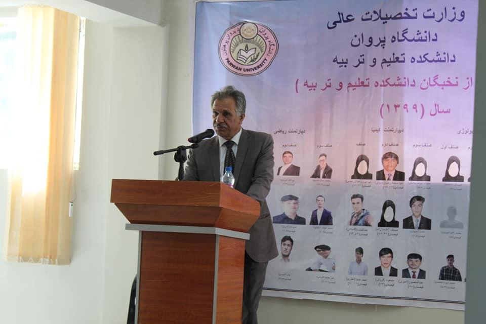 محترم پوهاند محمد همایون رسولی رئیس صاحب دانشگاه پروان
